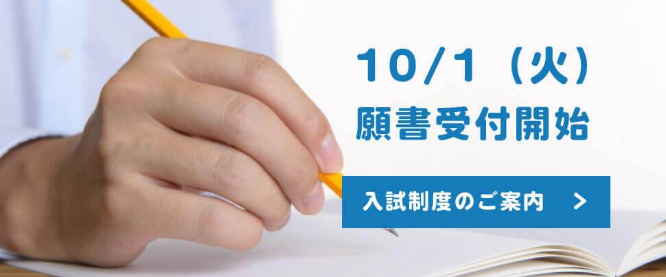 10月1日~、願書受付開始!